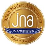 JNA認定校とそうでないネイルスクールの違いとは?